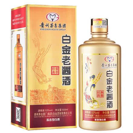 (買一送一)53°茅臺集團白金老醬酒醬香經典醬香型白酒500ml