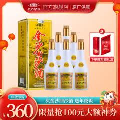 48°贵州金沙回沙酒 三星 酱香型500ml*6整箱