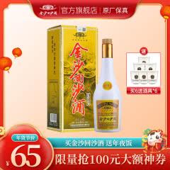48°贵州金沙回沙酒 三星 酱香型 500ml 单瓶