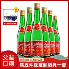 55度西凤酒高脖绿瓶(电商版)西风口粮酒500ml*6瓶 整箱