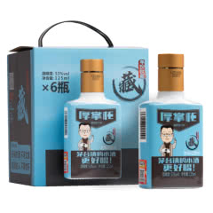 53°厚工坊 厚掌柜·藏 酱香白酒纯粮酿造125mL*6小酒版礼盒装
