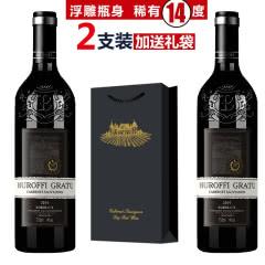 14度法国进口红酒  正品高档赤霞珠干红葡萄酒买1送1两瓶装送礼