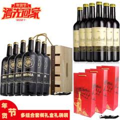法国原酒进口红酒玛贝尼卡重型瓶13.5度干红葡萄酒750ml*6整箱木箱装送整箱干红带礼袋