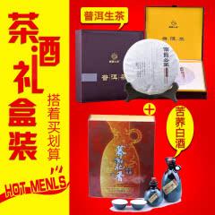 【茶酒礼盒套装】46°+50°荞化香苦荞酒酒搭配陈年普洱茶生茶357g