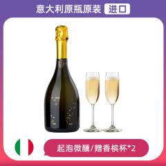 【包邮赠香槟杯】意大利原瓶进口 爱之湾浪漫星座低醇甜起泡葡萄酒750ml