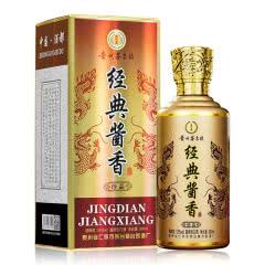 53°贵州茅台镇 酱香经典珍品 酱香型白酒礼盒装500ml