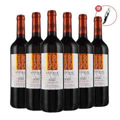 【包邮】西班牙进口红酒 爱之湾1890半干红葡萄酒整箱750ml*6瓶