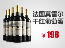 法国莫蕾尔干红葡萄酒750ml(6瓶套装)
