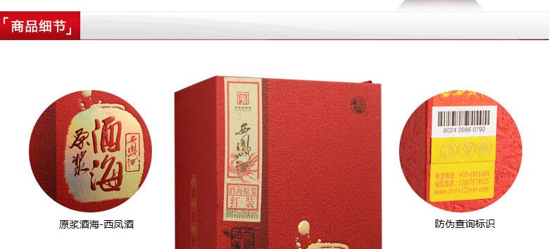 52°西凤酒海原浆红装纪念版500ml
