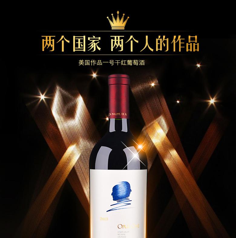 (名庄)美国作品一号干红葡萄酒2013年750ml