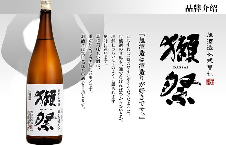 16°日本獭祭三割九分 纯米大吟酿清酒 1800ml