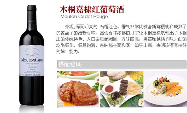 木桐嘉棣红葡萄酒750ml 6支装【价格 品牌 图片 评论