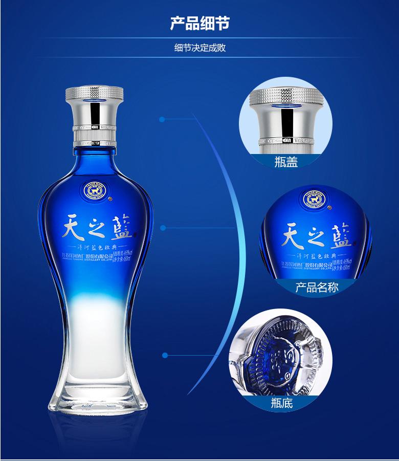 洋河蓝色经典天_46°洋河蓝色经典天之蓝480ml *2双瓶装
