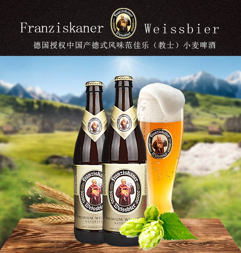 德国风味啤酒范佳乐(原教士)小麦白啤酒450ml(12瓶装)