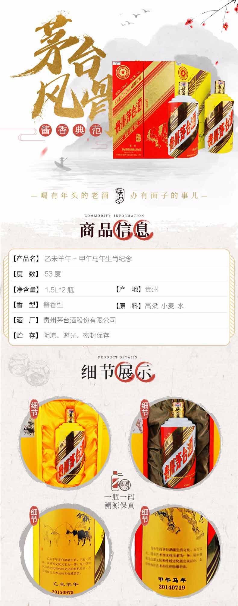 53°贵州茅台酒乙未羊年甲午马年生肖纪念酒(2014年-2015年)1.5L*2瓶