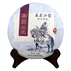 南国公主孟获归蜀普洱茶熟茶357g茶叶