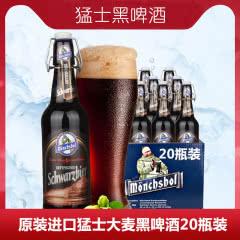 德国进口黑啤酒猛士黑啤酒500ml(20瓶装)