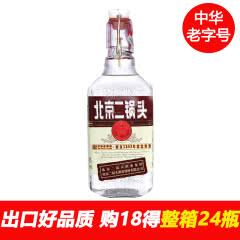 50°永丰北京二锅头出口型小方瓶咖标纯粮酒清香白酒 高度白酒口粮酒小酒版200ml