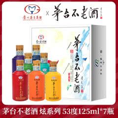 53°茅台不老酒·炫(七彩)125ml*7瓶 酱香白酒 礼盒装