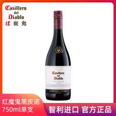 智利原瓶进口葡萄酒干露红魔鬼黑皮诺红葡萄酒单支750ml