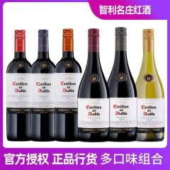 智利原瓶进口红酒干露红魔鬼珍藏红葡萄酒多种口味750ml*6支组合装