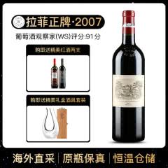 2007年 拉菲古堡干红葡萄酒 大拉菲 法国原瓶进口红酒 单支 750ml