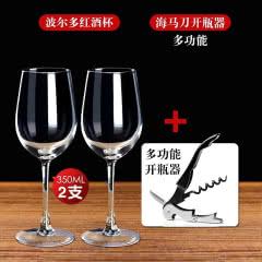 红酒杯350ml*2+红酒开瓶器海马刀套餐