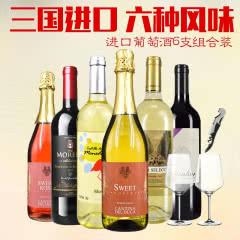 进口红酒整箱组合 智利干红葡萄酒西班牙DO级干白意大利起泡酒