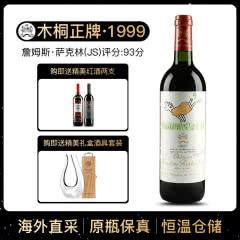 1999年 木桐酒庄干红葡萄酒 木桐正牌 法国原瓶进口红酒 单支 750ml