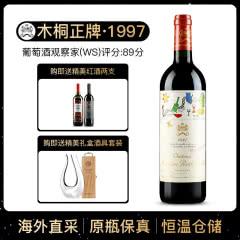 1997年 木桐酒庄干红葡萄酒 木桐正牌 法国原瓶进口红酒 单支 750ml