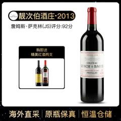 靓茨伯酒庄干红葡萄酒 法国原瓶进口红酒 2013年 单支 750ml