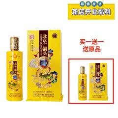 【买一送一】50°北京二锅头 永丰 京道1163 清香型白酒500ml礼盒装 黄龙