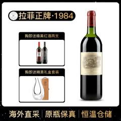 1984年 拉菲古堡干红葡萄酒 大拉菲 法国原瓶进口红酒 单支 750ml