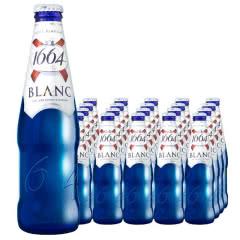 法国原装进口1664啤酒330ml*24瓶 克伦堡1664小麦白啤酒整箱