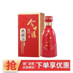 【厂家自营】今世缘典藏15白酒500ml单瓶婚宴喜酒节日送礼