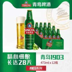 青岛啤酒经典(1903)10度473*12铝瓶箱啤