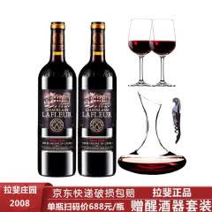 拉斐庄园2008特选进口红酒干红葡萄酒 750ml*2两支醒酒器装