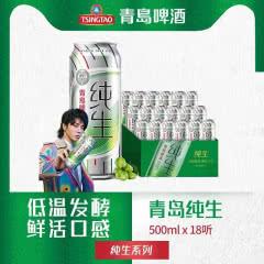 青岛啤酒纯生8度500*18罐啤(电商尊享)