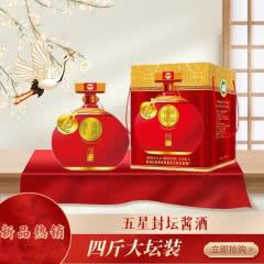 贵州五星封坛酱酒 53°酱香酒4斤大坛装礼盒装纯粮固态