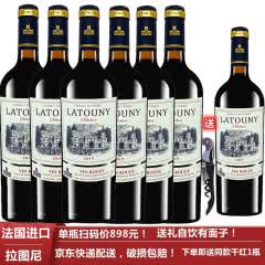 法国进口红酒拉图尼2019精选干红葡萄酒750ml*6瓶整箱 (赠同款干红1瓶)