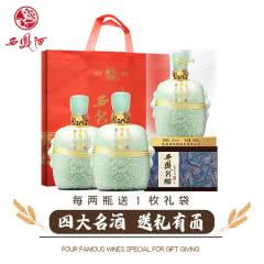 52°西凤酒 名酿窖藏浓香型高度白酒礼盒装 500mL*2瓶
