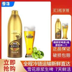 【7天鲜活啤酒】雪花原浆壹号啤酒100%鲜活原浆13.5°P 单瓶装1L(1000ml)
