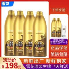 【7天鲜活啤酒】雪花原浆壹号啤酒100%鲜活原浆13.5°P  1L(1000ml)*4瓶
