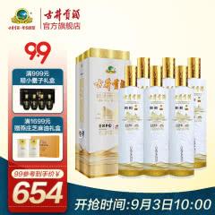 【官方旗舰店】古井贡酒 米兰世博纪念酒和和 55度750ml*6瓶 箱装 浓香型