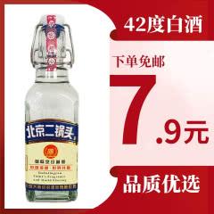 42°大都京韵 北京二锅头小方瓶 清香型白酒248ML