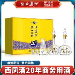 52度华山论剑20年西凤酒商务礼盒礼送用酒500ml*2瓶