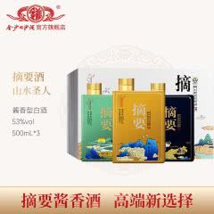 53度 贵州摘要酒 山水圣人(泰山/黄河/孔子)500ml *3 礼盒装
